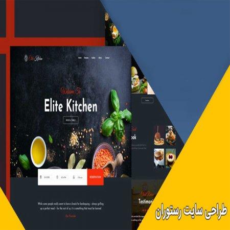 طراحی سایت رستوران و فست فود رشت