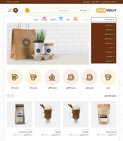 طراحی سایت فروشگاه تخصصی قهوه دان و قهوه ترک و قهوه ساز و ابزار و تجهیزات کافی شاپ