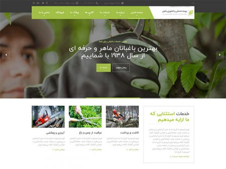 طراحی سایت کشاورزی، باغبانی ، باغچه ، لوازم باغبانی ، در رشت