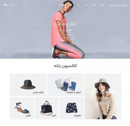 طراحی سایت مد و پوشاک آنلاین در رشت
