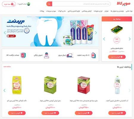 سوپرمارکت اینترنتی رشت ، طراحی سایت