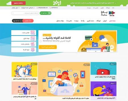 آموزش آنلاین ، فروشگاه آنلاین آموزشی