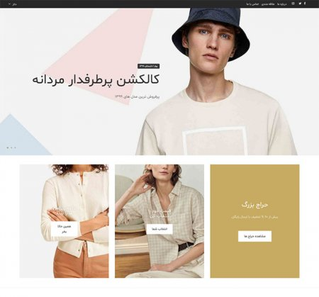 فروشگاه لباس و پوشاک ، طراحی سایت رشت