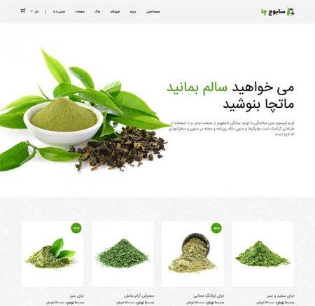 فروشگاه داروهای گیاهی ، طراحی سایت رشت و گیلان