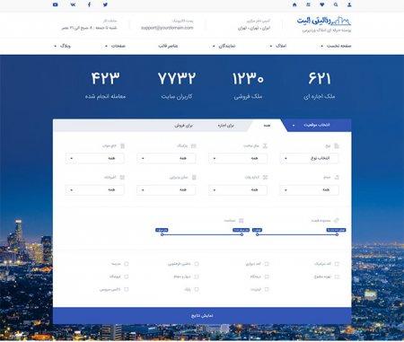 سایت تخصصی املاک ، طراحی سایت املاک