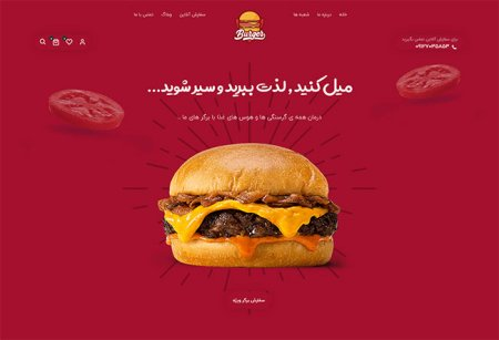 سایت رستوران رشت ، طراح سایت