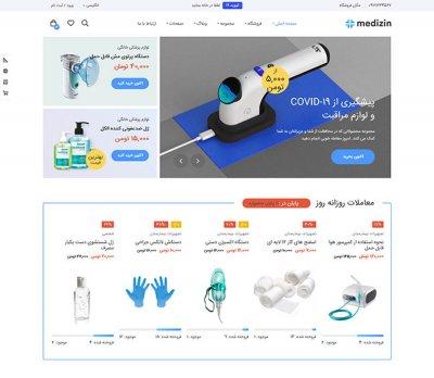 طراحی سایت تجهیزات و لوازم پزشکی