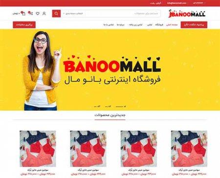 لباس زیر زنانه بانــومــال ، طراحی سایت
