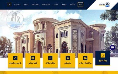 طراحی سایت معماری خزر سازه تهران