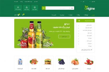 میوه فروشی آنلاین رشت ، طراحی سایت رشت