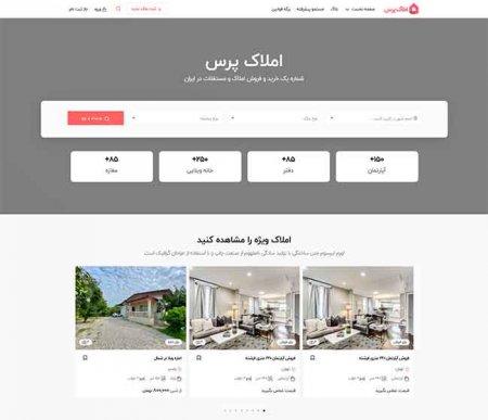 سایت املاک ، خرید ، فروش ، رهن و اجاره ، تجاری و مسکونی