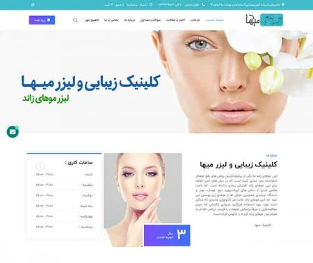 کلینیک زیبایی ، لیز ، پوست و مو میها ، طراحی سایت