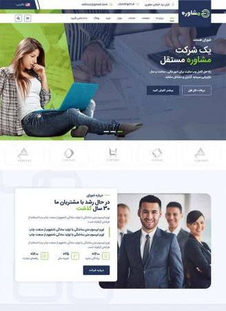 مشاوره کسب و کار ، تجارت ، گسترش کسب و کار