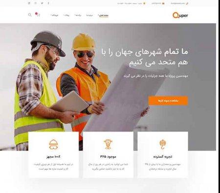 شرکت ساختمانی و عمرانی ، طراحی سایت شرکتی