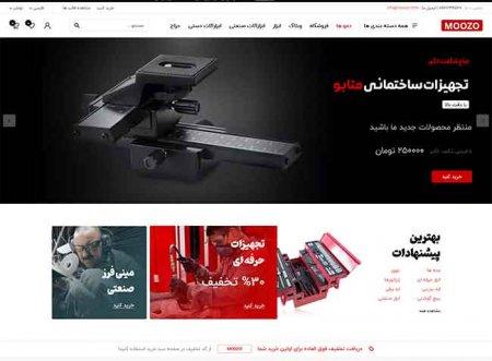 مصالح ساختمانی، تجهیزات ساختمانی ، طراحی سایت