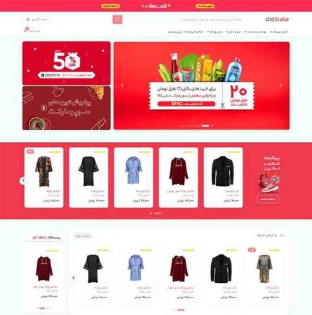 طراحی سایت فروشگاهی مشابه دیجی کالا + اپلیکیشن