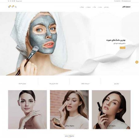 لوازم آرایشی ، مراقبت پوست و مو ، طراحی سایت