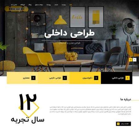فروشگاه مصالح ساختمانی در گیلان و رشت ، طراحی سایت