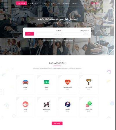 طراحی سایت درج رایگان آگهی در اینترنت