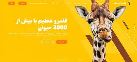 باغ وحش ، سایت حیوانات ،طراحی سایت رشت