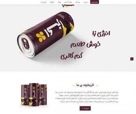 نوشابه انرژی زا،طراحی سایت شرکتی نوشابه
