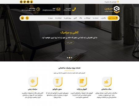 فروشگاه کاشی و سرامیک رشت ، طراحی سایت رشت