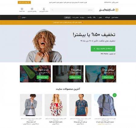 پوشاک زنانه و مردانه ، طراحی سایت لباس فروشی