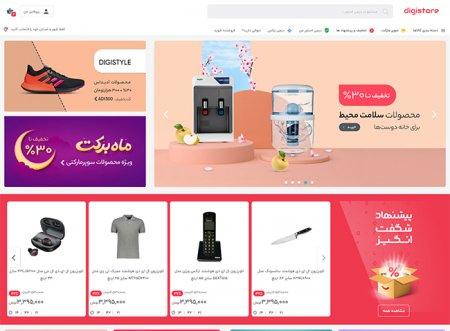 طراحی سایت فروشگاه اینترنتی ، قیمت روز محصولات