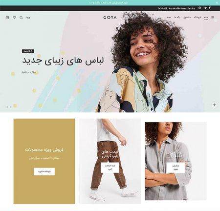 طراحی سایت لباس در رشت، پوشاک زنانه و مردانه