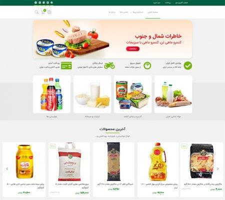 طراحی سایت و اپلیکیشن سوپرمارکت آنلاین در رشت