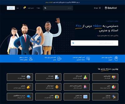 آموزشگاه آنلاین ، طراحی سایت آموزش آنلاین ، آموزشگاه