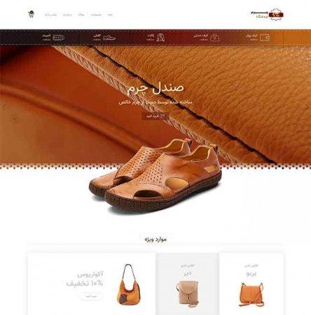 طراحی سایت چرم، فروشگاه آنلاین چرم طبیعی و مصنوعی