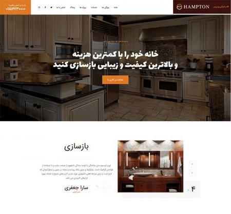 طراحی سایت دکوراسیون داخلی و دیزاین ساختمان