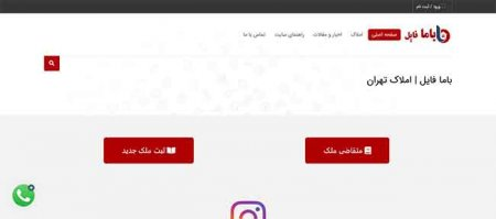 طراحی سایت املاک باما فایل
