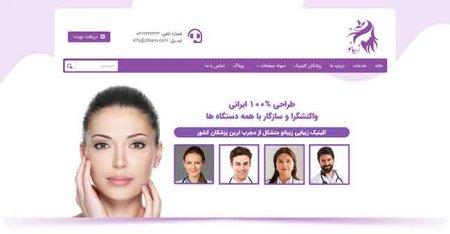 سایت پزشکان استان گیلان،طراحی سایت پزشک