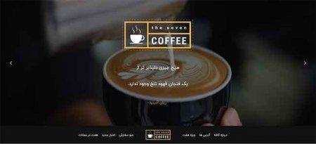 قهوه چیست ؟ طراحی سایت فروش قهوه درجه یک