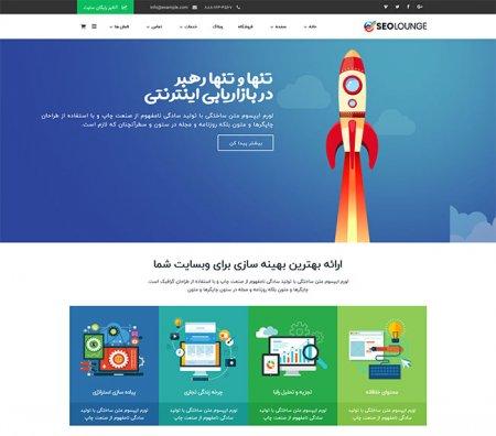 سایت تخصصی تولید محتوا و سئو ( طراحی سایت )