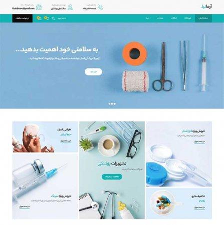 لوازم پزشکی ،تجهیزات پزشکی ، طراحی سایت لوازم پزشکی