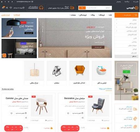مبلمان چیست ؟ چگونه بهترین سایت فروش دکوراسیون داخلی داشته باشیم ؟