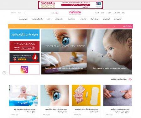 طراحی سایت فروشگاه سیسمونی نوزاد،سیسمونی چیست ؟