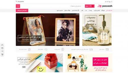 طراحی سایت گیفت تولد ،گیفت عروسی