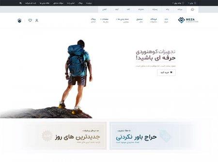 کوهنوردی و لوازم کوهنوردی چیست ؟ طراحی سایت لوازم کوهنوردی