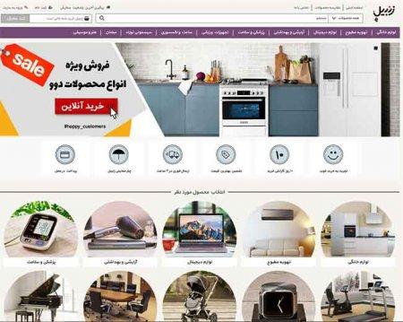 طراحی سایت فروشگاه زنبیل در رشت