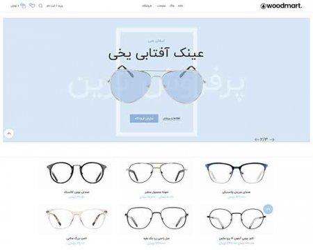 طراحی سایت عینک فروشی در استان گیلان