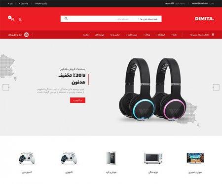 طراحی سایت فروشگاه آنلاین (ویژه )