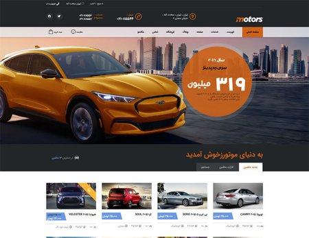طراحی سایت فروشگاه خودرو ، ایرانخودرو ، سایپا ، چانگیان،چری ، تیگو ، مدیران خودرو