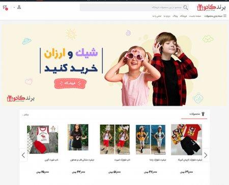 طراحی سایت پوشاک برند ( گیلان ) لباس کودک و نوزاد