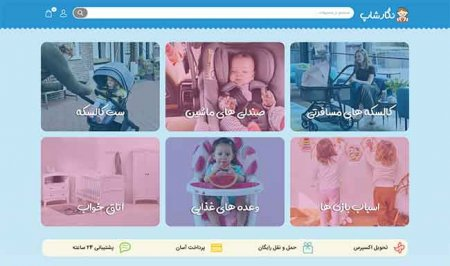 طراحی سایت سیسمونی و لباس کودک ، نوزاد رشت