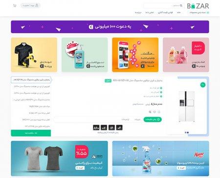 فروشگاه اینترنتی رشت ، طراحی سایت رشت