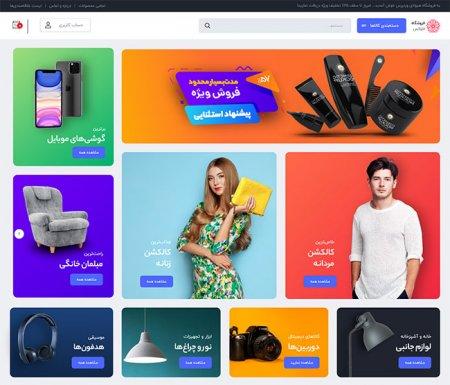طراحی سایت فروشگاهی ، فروشگاه اینترنتی ، فروشگاه آنلاین در رشت
